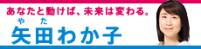 参議院議員 矢田わか子
