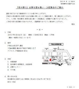 2019_sakamoto_kekki