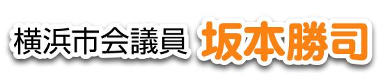 横浜市会議員(戸塚区) 坂本勝司 公式サイト
